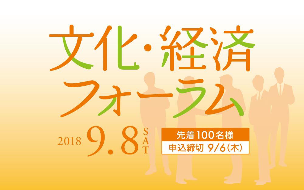 東山校友会文化経済フォーラム参加お申込み