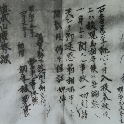 <p>誓約書<br /> 林明彦が総本山宗学校入学時に、師僧が提出した誓約書</p>