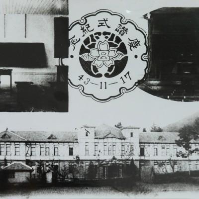 新校舎落成記念絵はがきとスタンプ明治43年11月17日、新校舎落成記念に作られた絵はがき。中央はスタンプ。向かって左側は厨子入りの仏像。下段は本館正面。