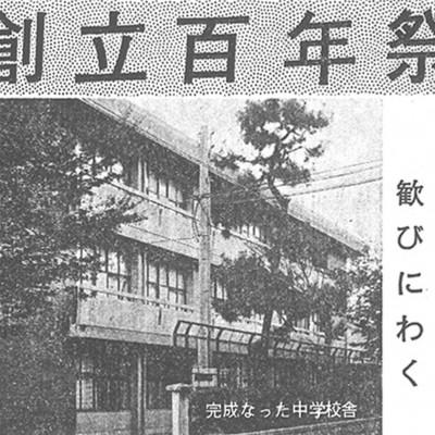 10月 創立100周年記念祭り 学報より