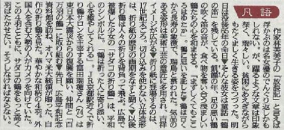 280627富田瑞穂氏掲載記事