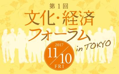 #1tokyo_forum_top