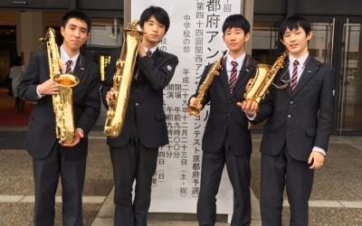 高校吹奏楽部 「第50回京都府アンサンブルコンテスト(高校の部)」で金賞を受賞