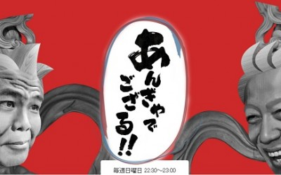 柳田光司さん(S61年度卒)が森脇健児さんと新番組「あんぎゃでござる!!」放送開始!