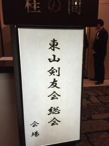 20180430HigashiyamaKenyuukai1