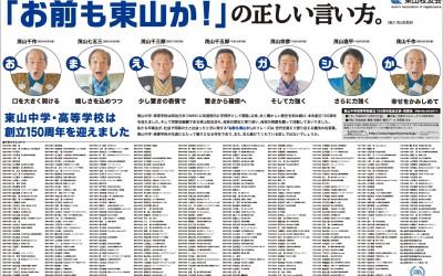 本日(8/18)京都新聞朝刊に母校150周年記念協賛広告を掲載いたしました!