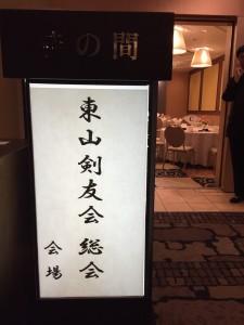 2019東山剣友会1