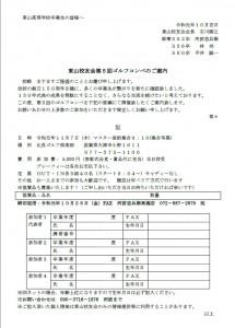 第5回東山校友会ゴルフコンペ案内・申込用紙